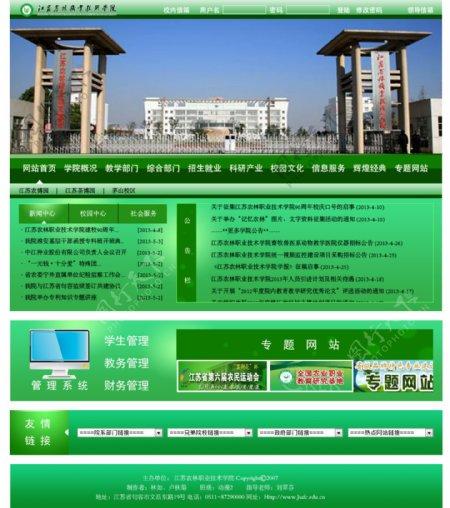 农林校园网站首页