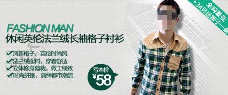 淘宝格子衬衫促销海报