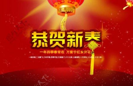 春节最新PSD高清分层素材恭贺新春