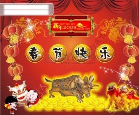 2009新春快乐