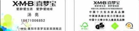 喜梦宝名片模版证卡中国驰名商标其他模版广告设计模板源文件图片