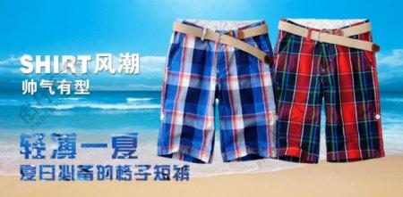轻薄一夏男式格子短裤