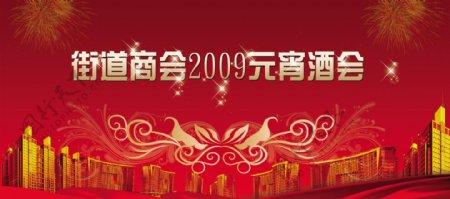 酒会背景花纹房子广告设计模板其他模版源文件库300DPIPSD楼房红色喜庆背景