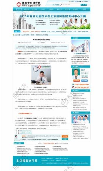 医院网站中文模板图片