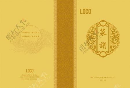 高档菜谱封面设计图片