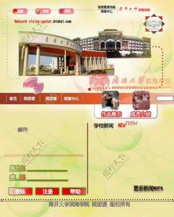南开大学网页图片