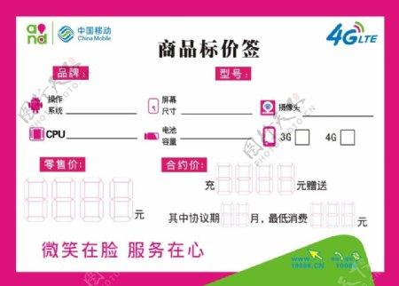 手机商品标价签