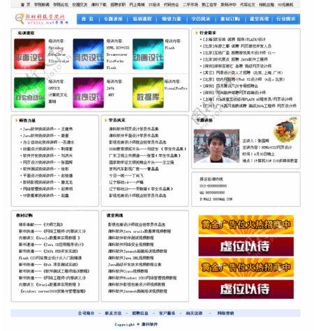 学校培训信息网页设计模板图片