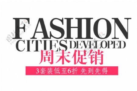 时尚fashion海报字体素材