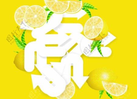 箭头柠檬图片