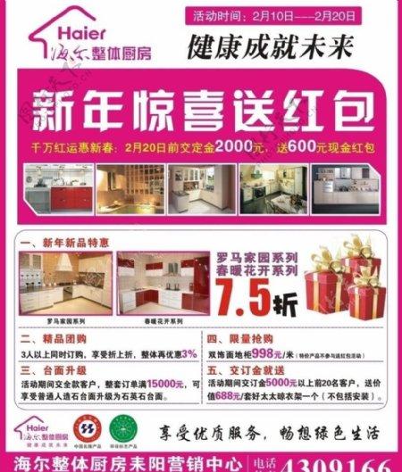 海尔整体厨房五一国庆特惠活动宣传广告图片