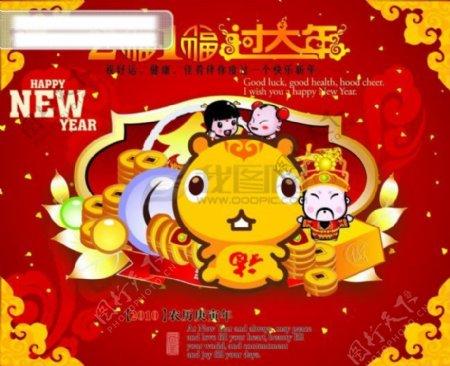 2010年春节海报卡通虎招财虎