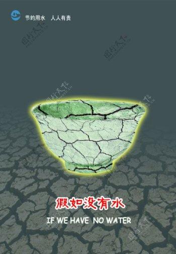 公益广告珍惜水资源图片