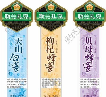 斯兰扎克蜂蜜标签图片