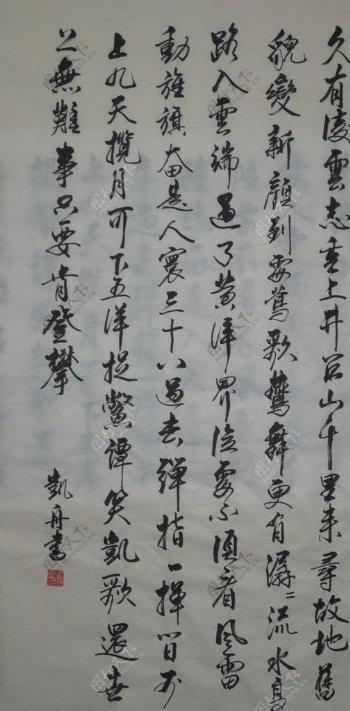书法字体绘画书法图片