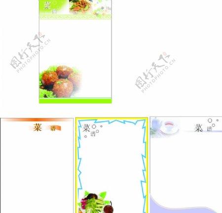 菜谱设计图片