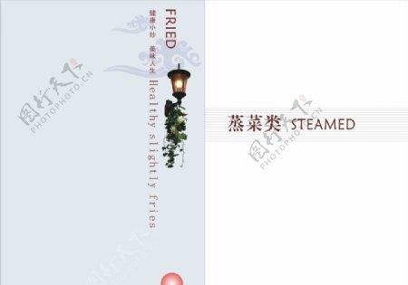 中西餐厅菜谱封面图片