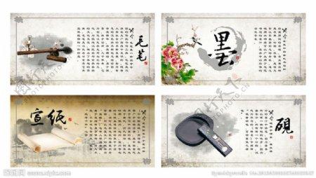 文房四宝传统文化校园展板图片