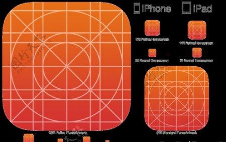 ios7图标设计规范图片