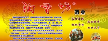 润香坊酒业展板图片