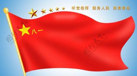 飘扬八一红旗图片