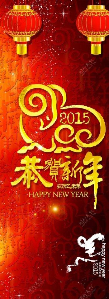 2015年恭贺新年图片