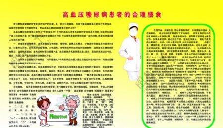 健康教育宣传图片