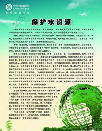 环保海报保护水资源图片