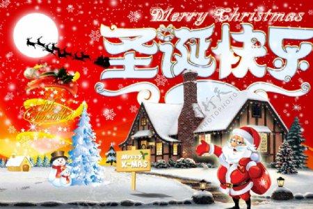 圣诞祝福海报图片