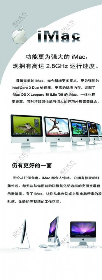 iMac宣传彩页宣传图片苹果一体机宣传图片