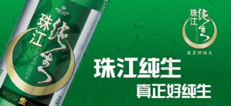 珠江啤酒横版灯箱图片