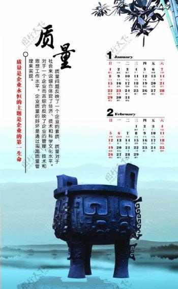 日历日历模板日历模图片