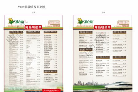 列车商品单页图片