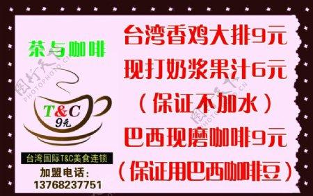 咖啡奶茶宣传单图片
