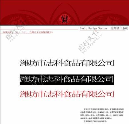 志科全驴设计图库VI设计广告设计矢量AI志科VI正稿设计一套第一部图片
