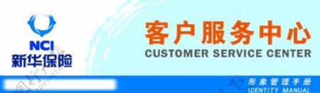新华保险客服中心识别手册eps格式第一部分图片