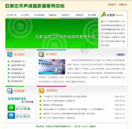 医疗器械公司网站首页PSD图片
