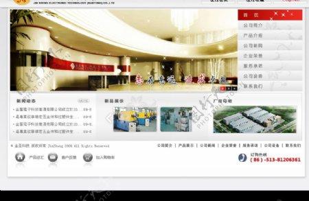 中文模板网页模板电子模板图片