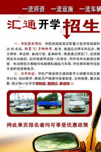 驾校单页图片