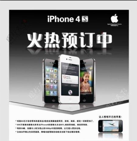iPhone4S宣传单图片