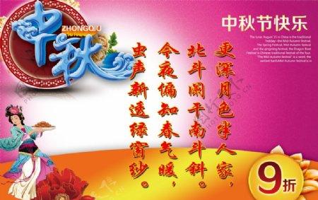 中秋节快乐打折海报图片
