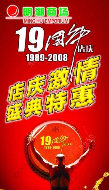 商场19周年店庆广告b图片