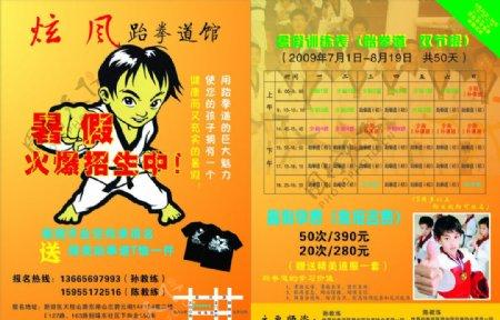 炫风跆拳道馆图片