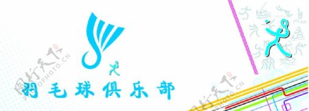 羽毛球俱乐部图片