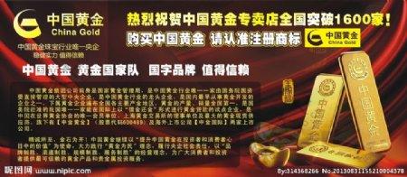 中国黄金背景图片