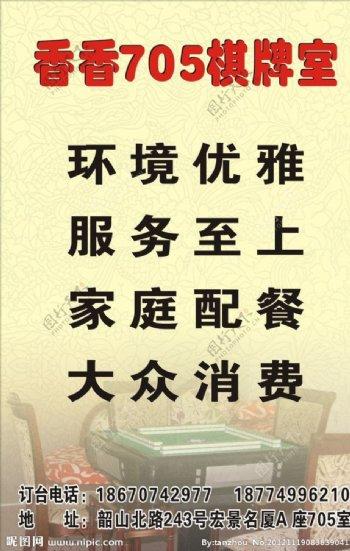 棋牌室海报图片