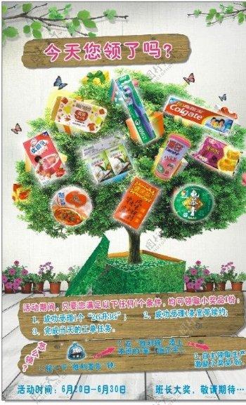 礼品树海报图片