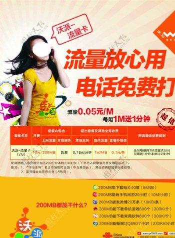 中国联通2G沃派流量卡台卡图片