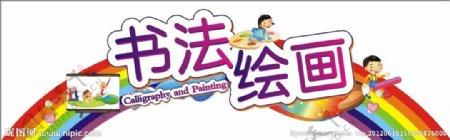 彩虹绘画书法儿童卡通图片