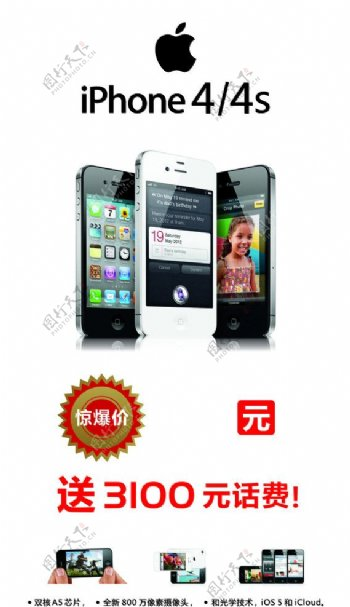 iphone4s苹果手机广告海报图片